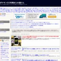 ポケモンGO – アプリ攻略まとめ屋さん